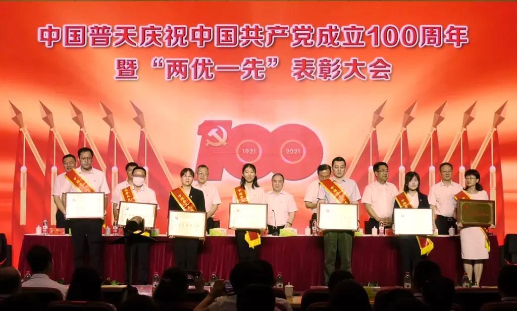 """中国普天召开庆祝中国共产党成立100 周年暨 """"两优一先""""表彰大会"""