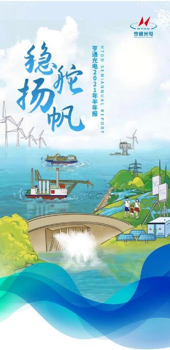 稳舵扬帆,亨通光电2021年上半年净利润同比增长51.39%