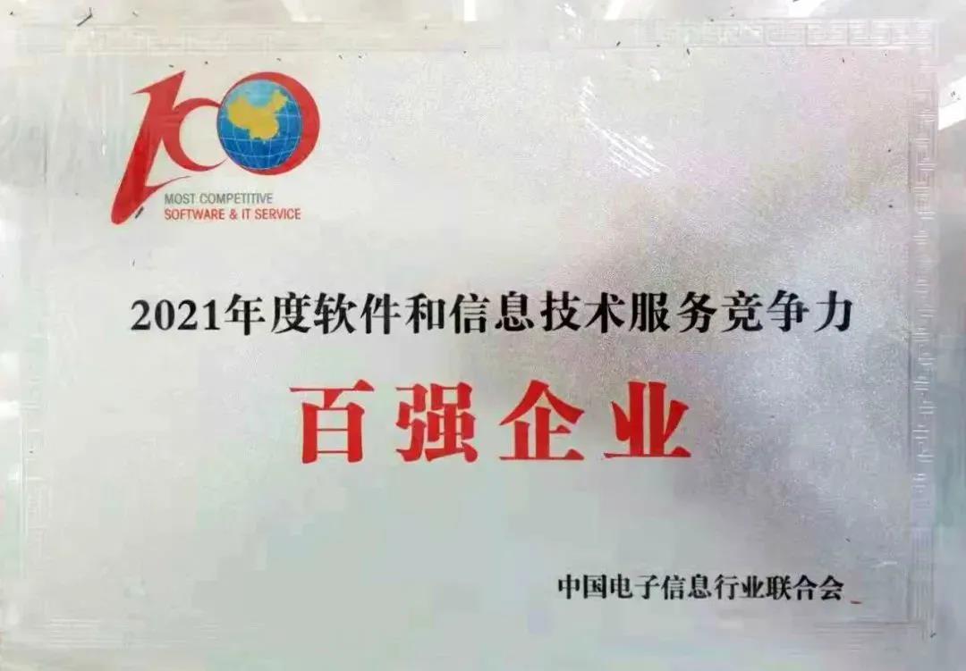 中国信科获评 2021年度软件和信息技术服务企业竞争力百强