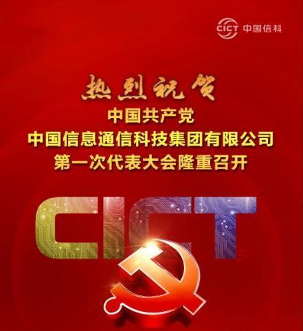 热烈祝贺中国共产党中国信息通信科技集团有限公司第一次代表大会隆重召开!