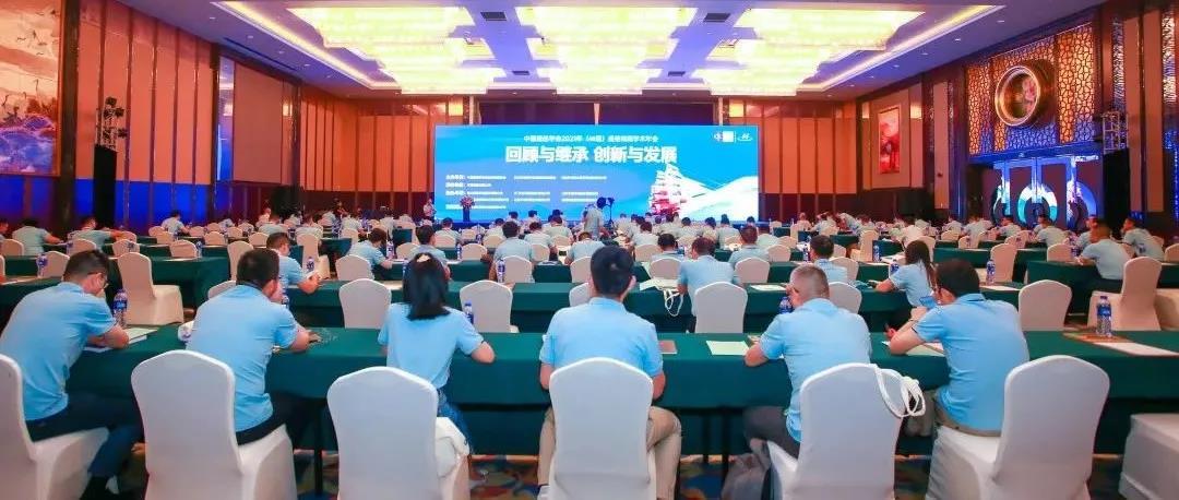 亨通承办的中国通信学会(40届)通信线路学术年会圆满成功!