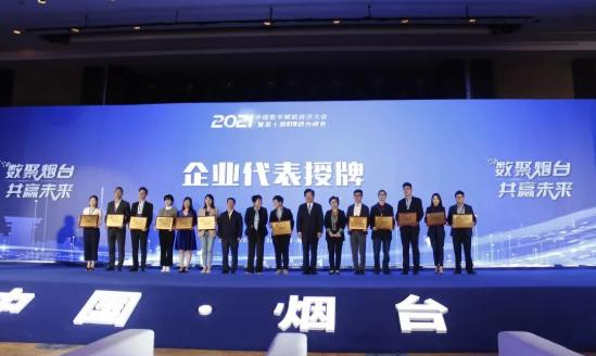 再交优异答卷!亨通位列2021中国电子信息企业百强第12位