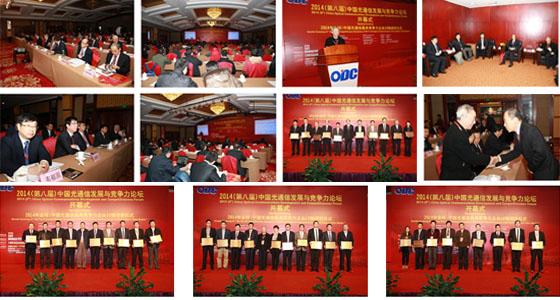 2014(第八届)中国光通信发展与竞争力论坛暨2014中国|全球光通信最具竞争力企业10强评选活动颁奖典礼现场