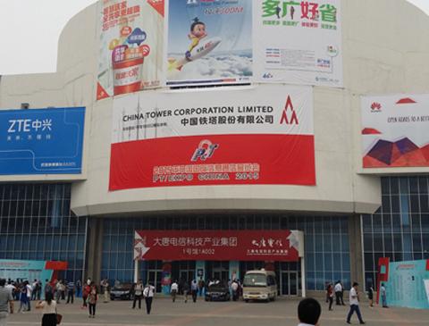 2015年中国国际信息通信展览会