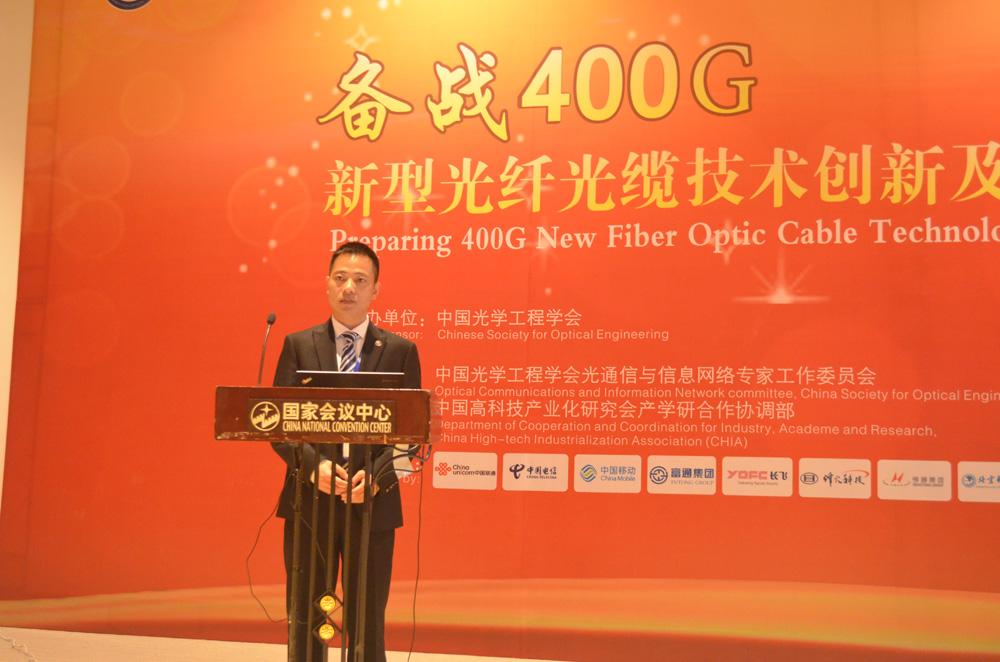 纪念光纤发明50周年大会