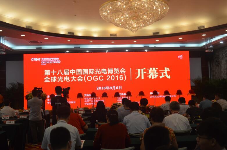 2016年第18届中国国际光电博览会