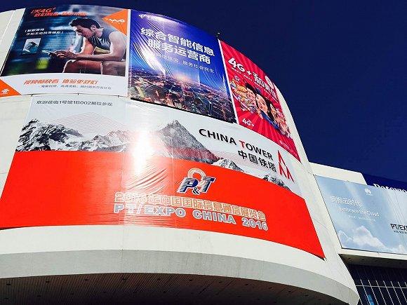 2016中国国际信息通信展