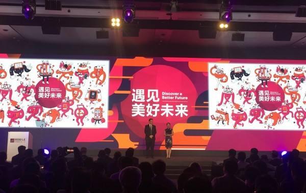 2018年世界移动大会 上海