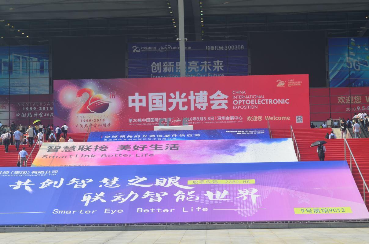 2018年深圳光博会