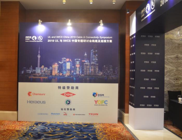 UL&IWCS中国专题研讨会