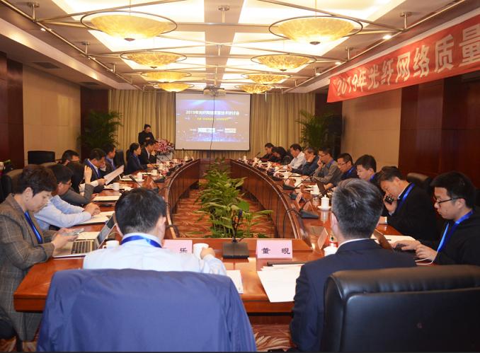 2019年光纤网络质量技术研讨会