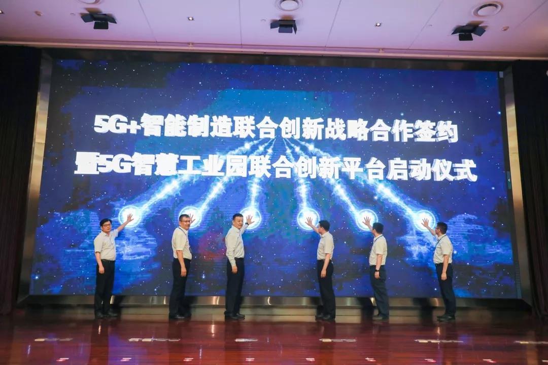 领取28元体验金5G+智能制造联合创新战略合作签约暨5G智慧工业园联合创新平台启动仪式