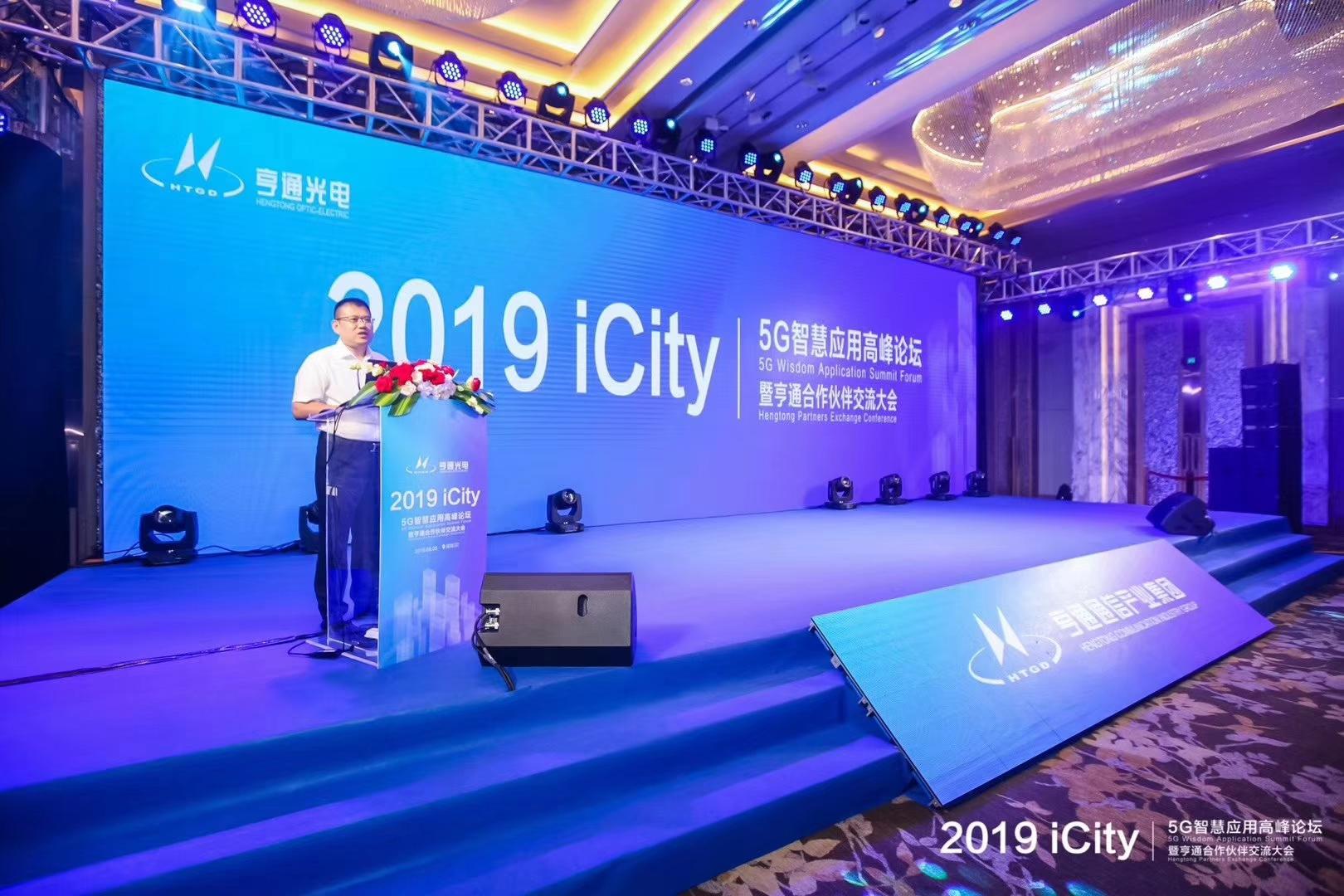 亨通2019 iCity 5G智慧应用高峰论坛