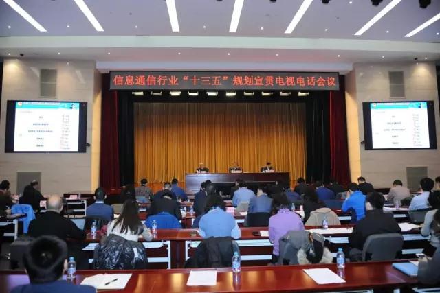 """陈肇雄:立足两个强国战略 全面完成信息通信业""""十三五""""规划目标"""