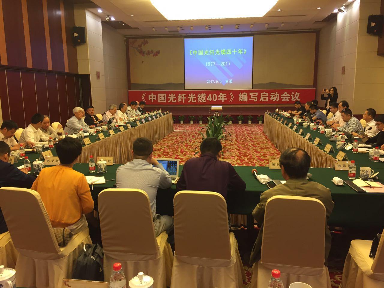 《中国光纤光缆40年》我们到底需要记录什么?
