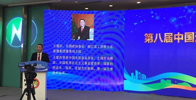 中国光纤光缆四十年企业家峰会正式启航