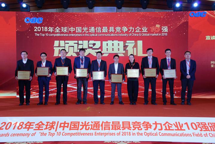 重磅:2018全球|中国光通信最具竞争力企业10强最新榜单揭晓
