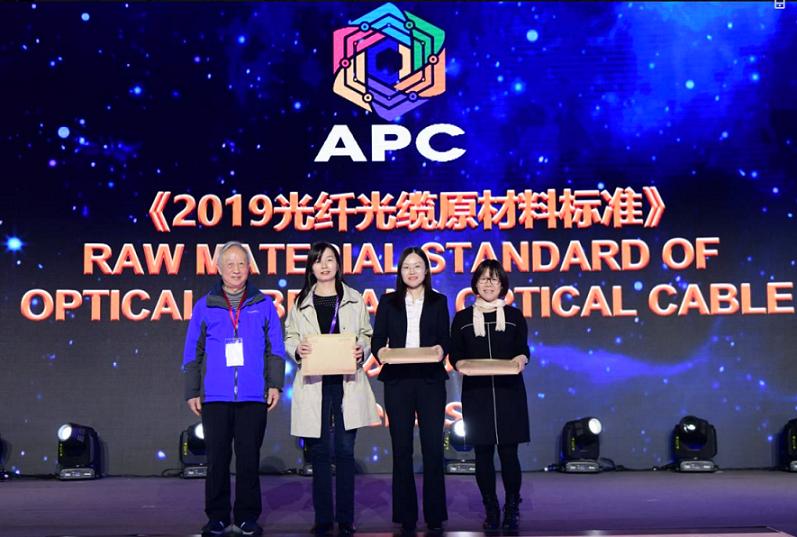 国际首个光纤用UV-LED固化涂料《光纤光缆原材料标准》在APC大会上首次发布(图3)