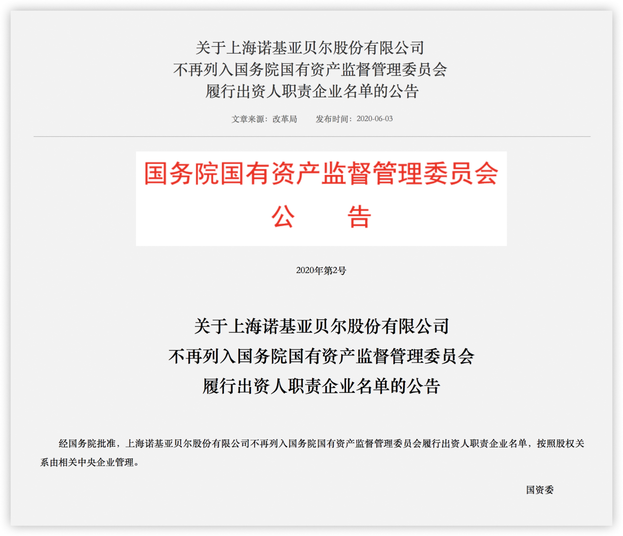重磅!国资委发布关于上海诺基亚贝尔的公告