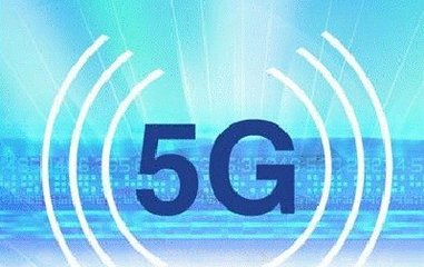 5G发牌一周年六大看点:两张网格局初定 5G千元机涌现