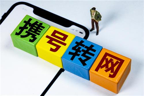 """""""携号转网""""用户突破千万 行业服务水平再上台阶"""