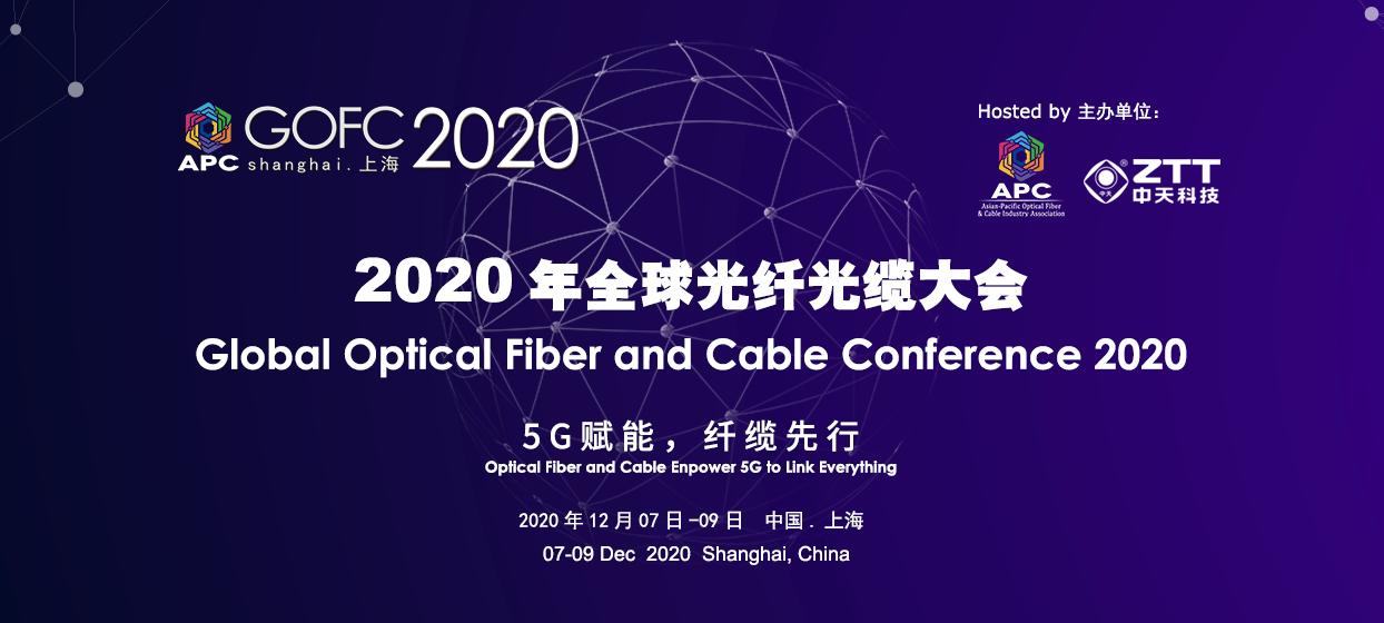 官宣!2020年APC全球光纤光缆大会开放注册通道