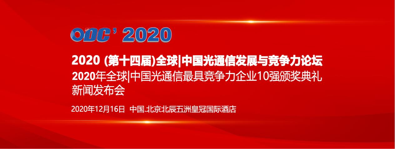 通知:2020年ODC论坛改为12月16日北京北辰五洲皇冠国际酒店召开