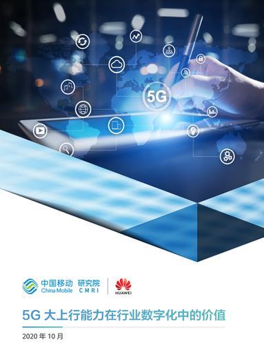 华为&中国移动研究院:中国数字经济在GDP占比超30%