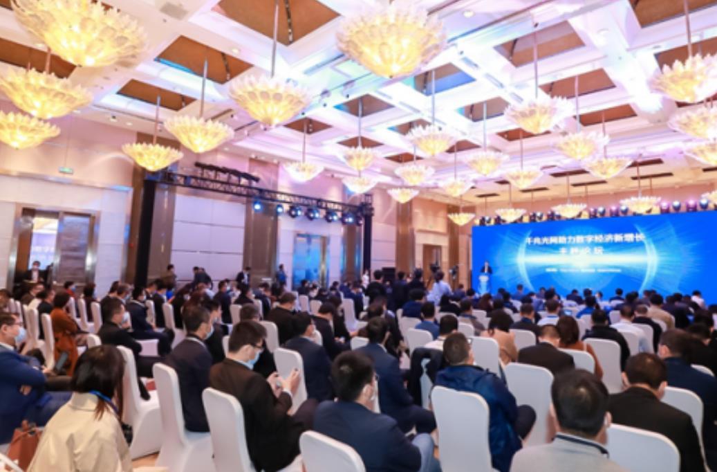 """多方协同共建""""双千兆""""网络 丰富应用促进数字经济发展"""