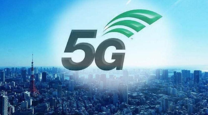 工信部:加快推进5G独立组网规模化应用