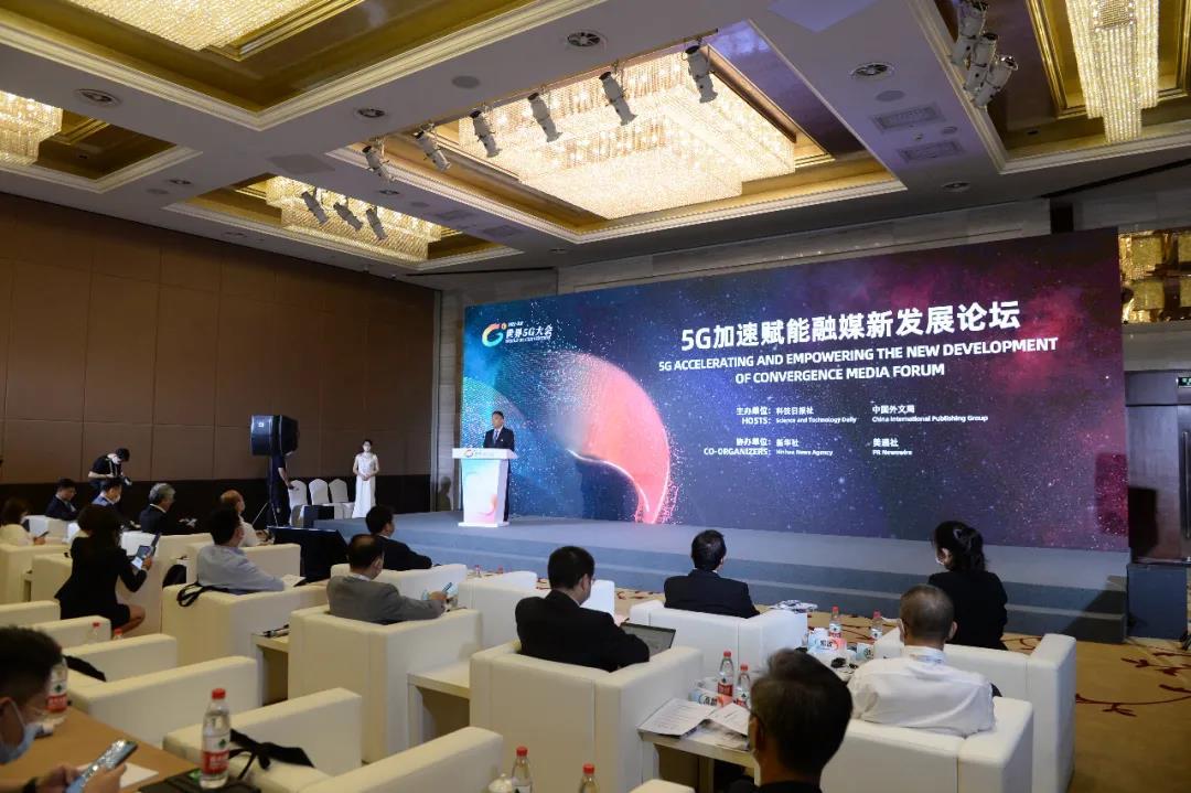 """""""2021世界5G大会""""在京重启 领航未来"""