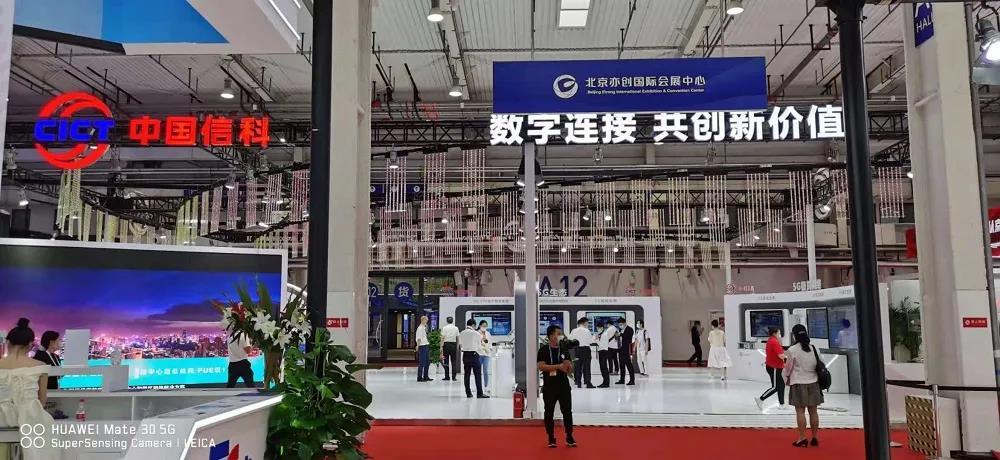 数字连接,共创新价值—— 中国信科精彩亮相2021世界5G大会