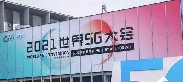 2021世界5G大会闭幕 全面呈现5G全产业链的技术进步和产品创新