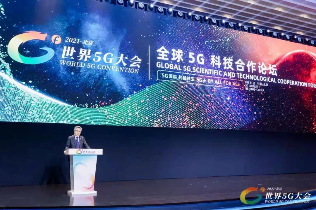 【重磅论坛】全球5G科技合作论坛 | 5G时代高速联接 开放合作是大势所趋