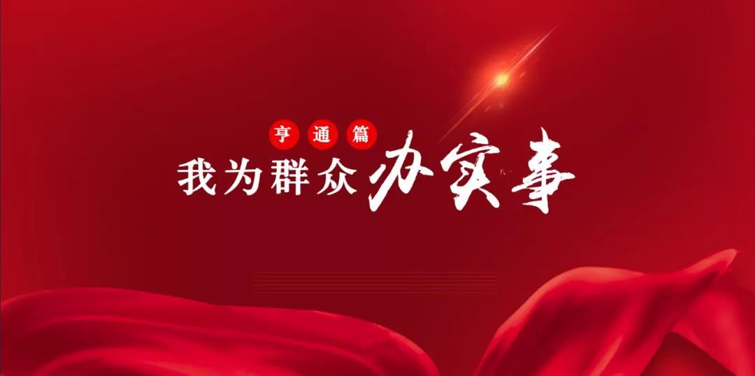 """建党百年""""我为群众办实事""""丨亨通篇:烈日炎炎走访忙 拥军助学暖人心"""