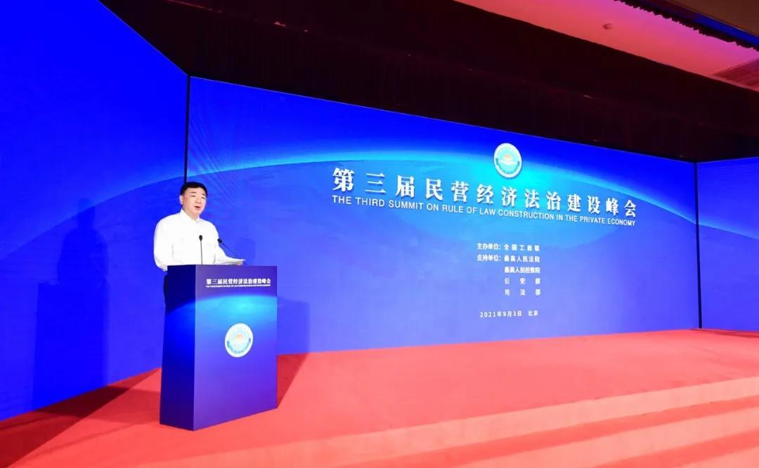 第三届民营经济法治建设峰会在京举行 王建沂主席出席峰会并作交流发言