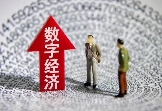工信部部长肖亚庆撰文:大力推动数字经济高质量发展