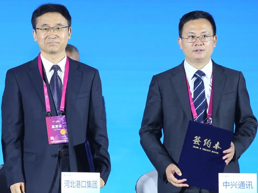 河北港口集团与中兴通讯签署战略合作协议