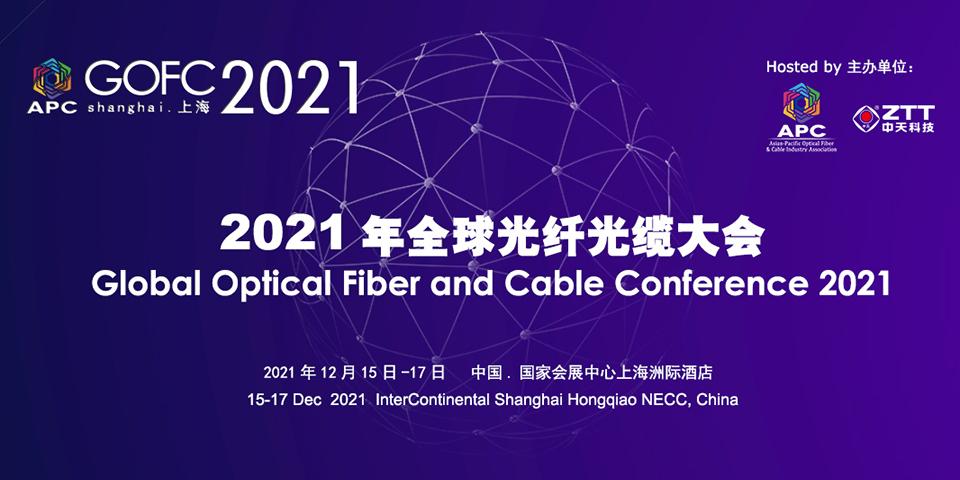 5G赋能 纤缆先行!相约2021APC全球光纤光缆大会