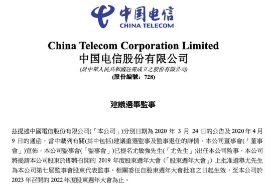 中国电信董事会提名尤敏强出任公司监事
