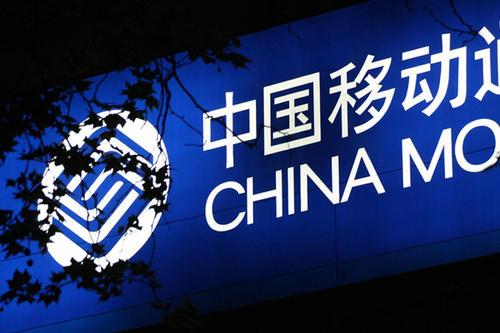 中国移动公示2020年智能组网终端集中采购项目中选候选人:烽火、瑞斯康达中标