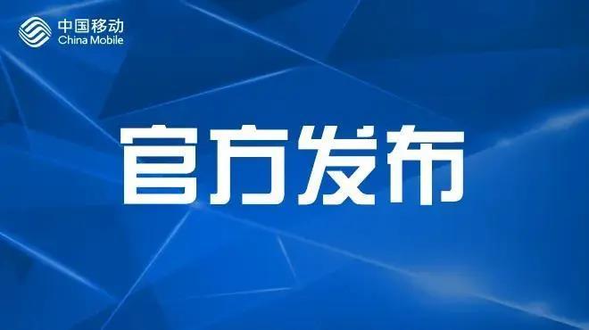 中国移动与中国广电开展5G共建共享合作