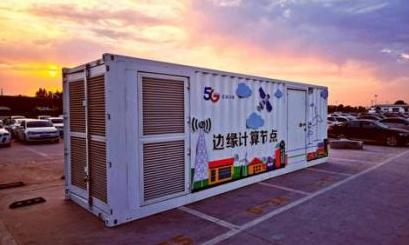 智能雄安5G新基建 中国电信携手中兴通讯打造国内首个城市级应用边缘计算节点