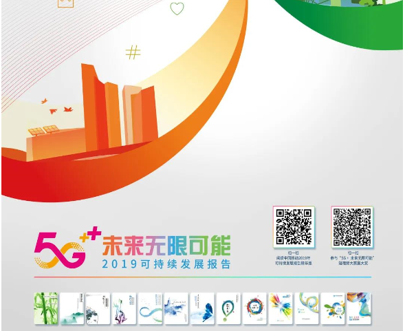 5G+ 未来无限可能 中国移动发布2019年可持续发展报告