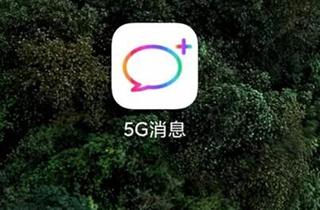 三大运营商已启动5G消息商业化平台建设