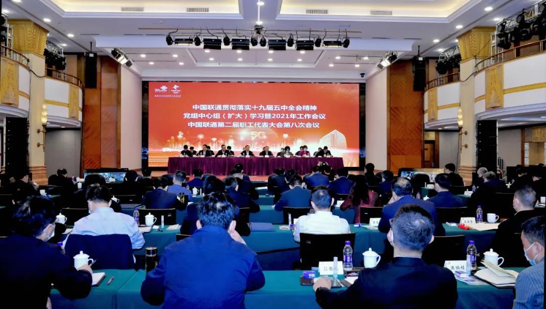 中国联通2021年工作会议在京召开 深入贯彻落实党的十九届五中全会精神 奋力开启中国联通高质量发展新征程