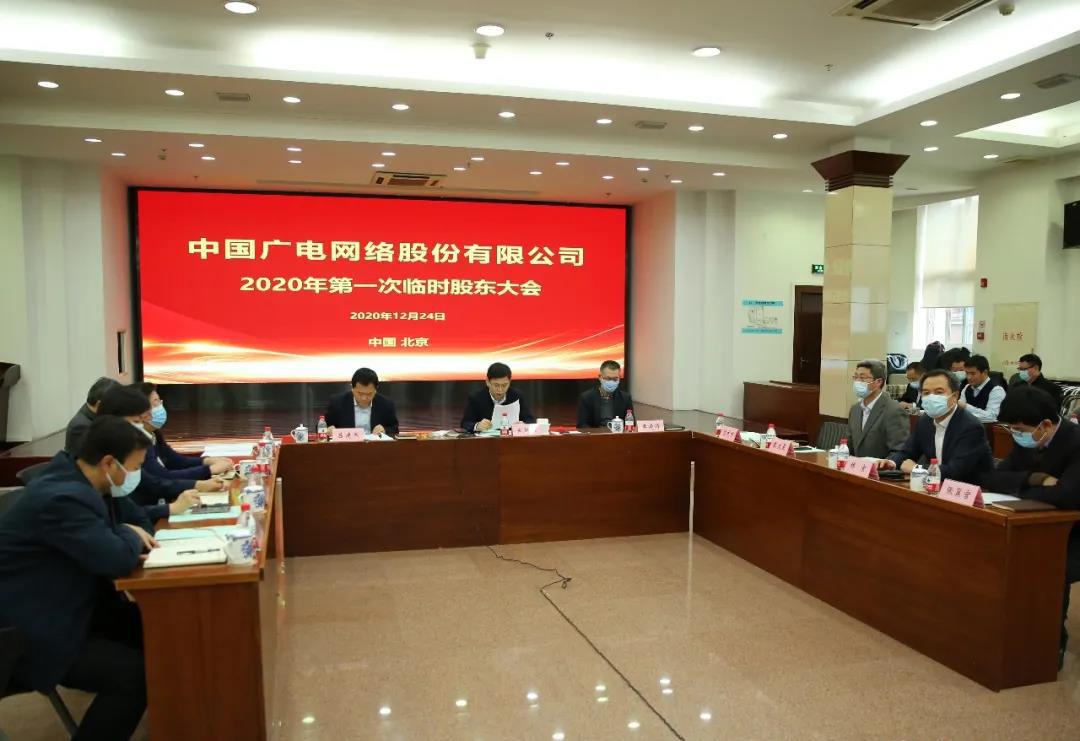 中国广电网络股份有限公司完成各省发起人出资实缴及增资等工商变更登记