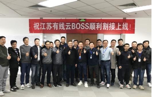 江苏有线全国率先实现支持5G业务的云BOSS系统升级换代