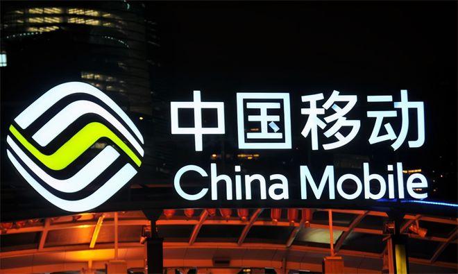 在美国摘牌后,传中国移动考虑在A股上市