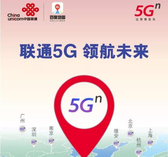 联想与中国联通发布车联网方案:通过5G+边缘计算提升算力